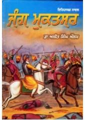 Jang Muktsar - Book By Dr Ajit Singh Aulakh