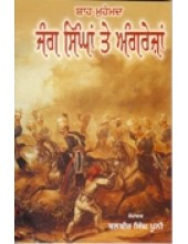 Jang Singhan Te Angrezan - Book By Shah Mohammad