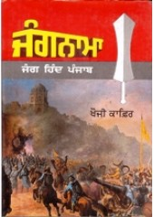 Jangnama - Jang Hind Punjab - Book By Khoji Kafir