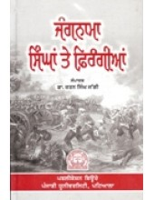 Jangnama Singhan Te Firangian - Book By Ratan Singh Jaggi