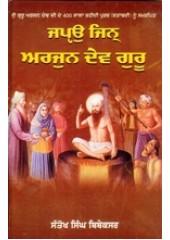 Japio Jin Arjan Dev Guru - Book By Santokh Singh Bibeksar