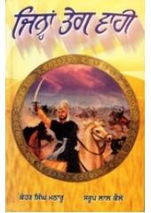 Jinah Teg Vahi - Book By Saroop Lal Kaile , Kehar Singh Matharoo