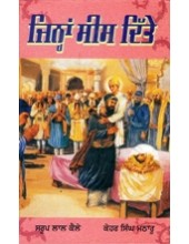 Jinha Sees Ditte - Book By Saroop Lal Kaile , Kehar Singh Matharoo