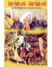 Jora Kise Passe -Jora Kise Passe - Book By Dr. Harchand Singh Sarhindi