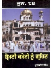 June 84 - Shromani Committe nu Graihain - Book By Kulwant Singh