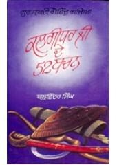 Kalghidhar Ji De 52 Bachan - Book By Balwinder Singh