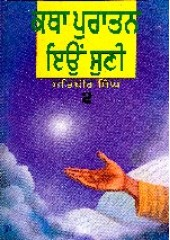 Katha Puratan Ion Suni - 2 Parts - Book By Satbir Singh
