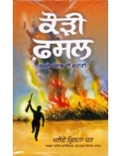 Kauri Fasal - Book By Maloye Krishna Dhar