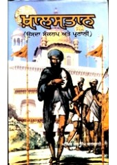 Khalastan - Usda Sankalap ate Pranali - Book By  Atinder Pal Singh Khalastani