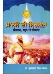 Khalse di Sirjna - Book By Dr Gurcharan Singh Aulakh