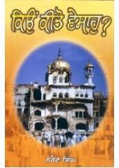 Kio Keeta Vesaho - Book By Narain Singh