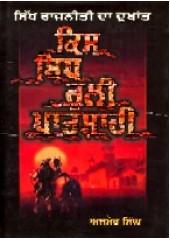 Kis Bid Ruli Patshahi - Paper Back - Book By Ajmer Singh