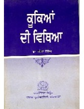 Kukian Di Vithia - Book By Ganda Singh