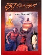 Lahu Dian Latan - Book By Charan Singh Safri