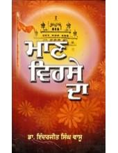 Maan Virse Da - Book By  Dr Inderjit Singh Vaasu