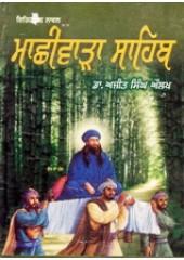 Machhiwara Sahib - Book By Dr Ajit Singh Aulakh