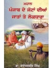 Mahan Punjab De Jattan Dian Jatan Te Lok Dhara-  Book By Dr Rai Jasbir Singh