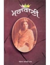 Maharani - Book By Deewan Jarmani Das