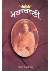 Maharani - Book By Deewan Jarmani Das