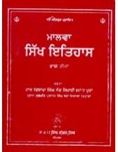 Malwa Sikh Itihas - Part 3 - Book By Das Visakha Singh Sant Sipahi Jannat Pura
