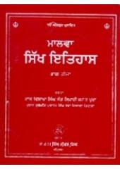 Malwa Sikh Itihas - Part 1 - Book By Das Visakha Singh Sant Sipahi Jannat Pura