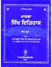 Malwa Sikh Itihas - Part 2 - Book By Das Visakha Singh Sant Sipahi Jannat Pura