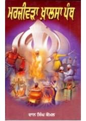 Marjivra Khalsa Panth - Book By Daan Singh Komal