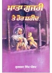 Mata Gujri Te Hor Shaheed - Book By Dr Gurcharan Singh Aulakh