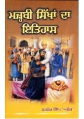Mazbi Sikhan Da Itihas - Book By Shamsher Singh Ashok