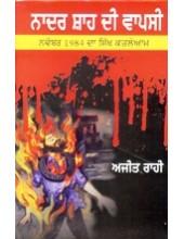 Nadar Shah Di Vaapsi - Book By Ajit Rahi