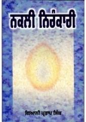 Nakli Nirankari - Book By Giani Pratap Singh