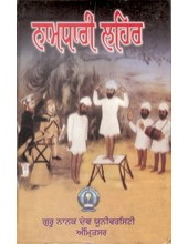 Namdhari Lehar - Book By Harminder Singh Bedi