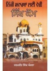 Nijji Swarthan Lai Vechi Sikh Kaum - Book By Karamjit Singh Aujla