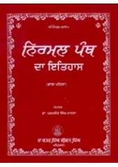 Nirmal Panth Da Itihas - Vol 1 - Book By Dr Paramjit Singh Mansa