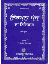 Nirmal Panth Da Itihas - Vol 2 - Book By Dr Paramjit Singh Mansa