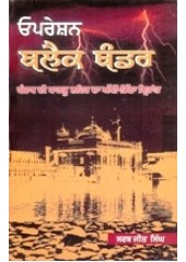 Operation Black Thunder - Book By Sarabjit Singh