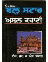 Operation Blue Star - Punjabi Version - Book By Lt. Gen. K.S.Brar