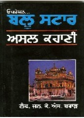 Operation Blue Star - Punjabi Version - Book By Lt. Gen. K.S.Brar
