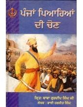 Panj Pyarian Di Chon - Book By Baba Gurdip Singh Ji