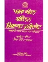 Parja Mandal Aandolan Riyasat Faridkot - Book By Gurnek Singh , Fauja Singh Bajwa