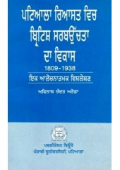 Patiala Riyasat Vich British Sarab-Uchta Da Vikas- Book By Avinash Chandar Arora