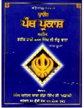 Pracheen Panth Prakash Steek (of Bhai Ratan Singh Bhangoo) - Book By Baba Santa Singh Ji 'Akali'