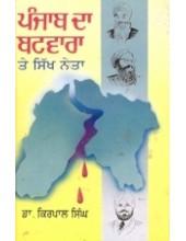 Punjab Da Batwara Te Sikh Neta - Book By Dr . Kirpal Singh