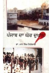 Punjab Da Ghor Dukhant - Book By Dr. Maan Singh Nirankari