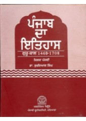 Punjab Da Itihas  Guru Kal 1469 -1708 (Vol 5) - Book By Dr . Sukhdial Singh