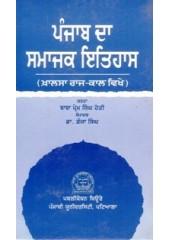 Punjab Da Samajak Itihas - Book By Baba Prem Singh Hoti