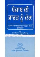 Punjab Di Bharat Nu Den