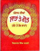 Punjab Dian Jatan Te Got - Book By Kirpal  Singh Dardi