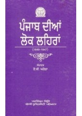Punjab Dian Lok Laihara - Book By A. C. Arora