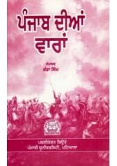 Punjab Dian Varan - Book By Ganda Singh